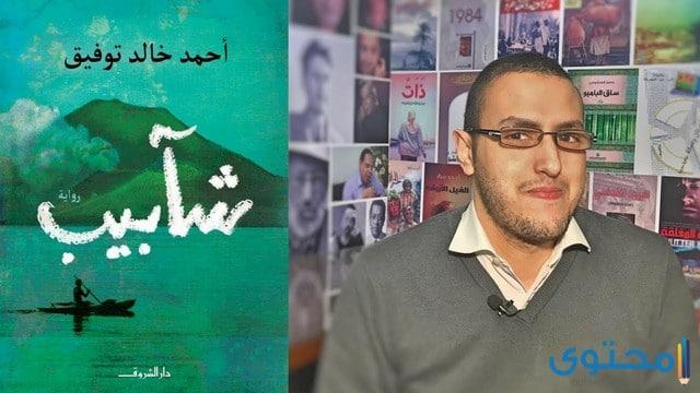 نبذه عن أحمد خالد توفيق