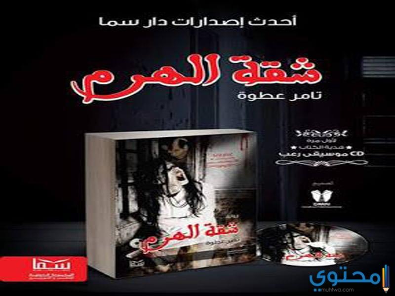 رواية شقة الهرم كاملة pdf