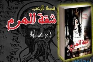 تحميل وقراءة رواية شقة الهرم
