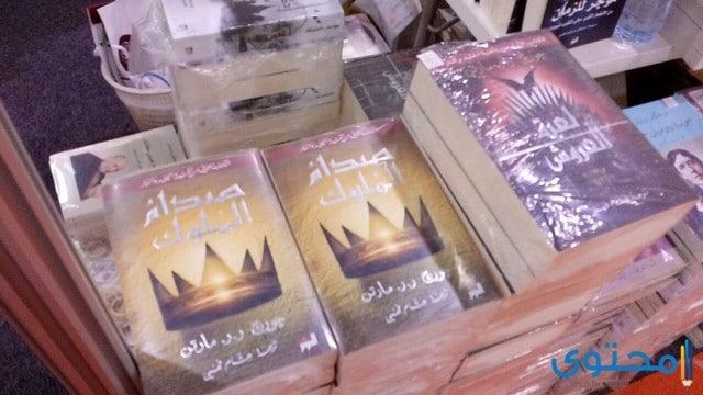 الآراء حول رواية صدام الملوك