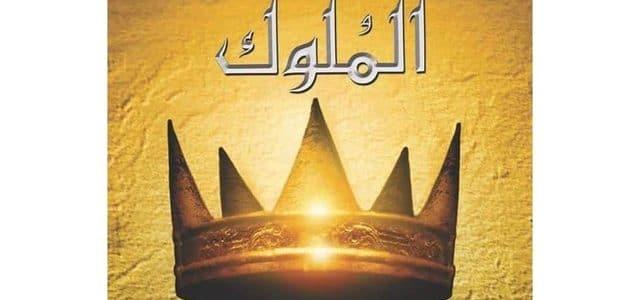 قراءة رواية صدام الملوك pdf