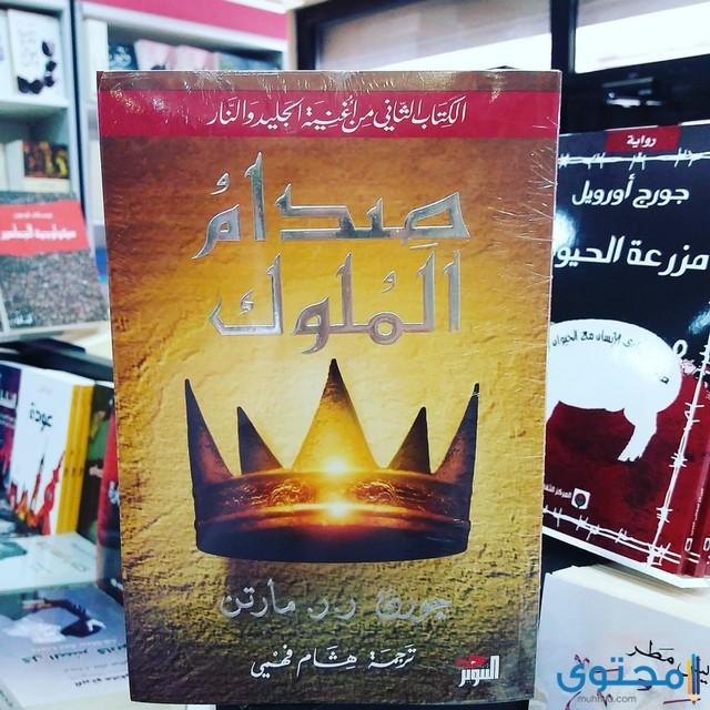 معلومات عن رواية صدام الملوك