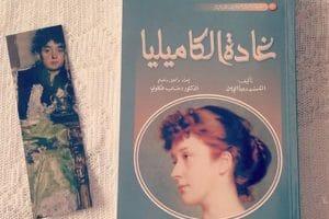 تحميل وقراءة رواية غادة الكاميليا