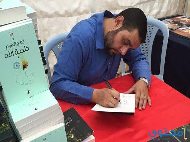 الكاتب أيمن العتوم