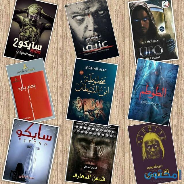 اعمال الكاتب عمرو المنوفي