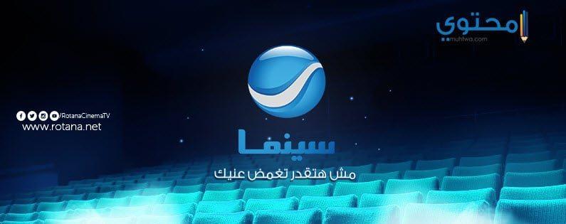 قناة روتانا سينما
