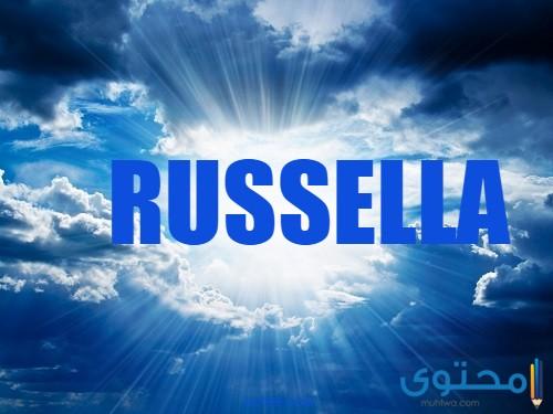 معنى اسم روسيلا