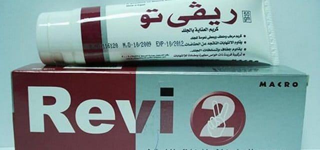 ريفي تو Revi 2 ملطف للجلد ولعلاج التسلخات