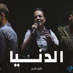 كلمات اغنية الدنيا زاب ثروت وطارق الشيخ 2018