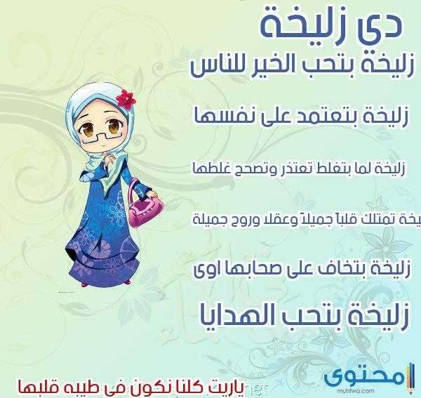 معنى اسم زليخة وصفات من تحمله موقع محتوى