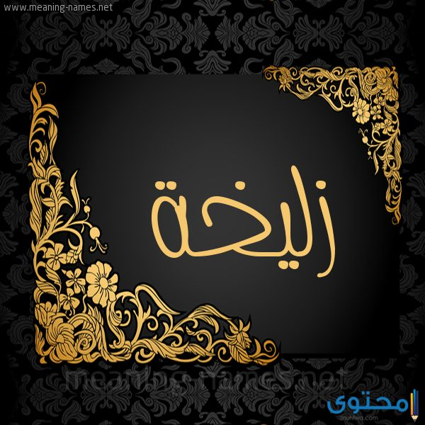 معنى اسم زليخة