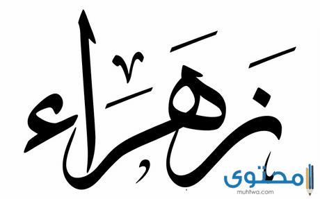 معنى اسم زهراء وصفات حاملته موقع محتوى
