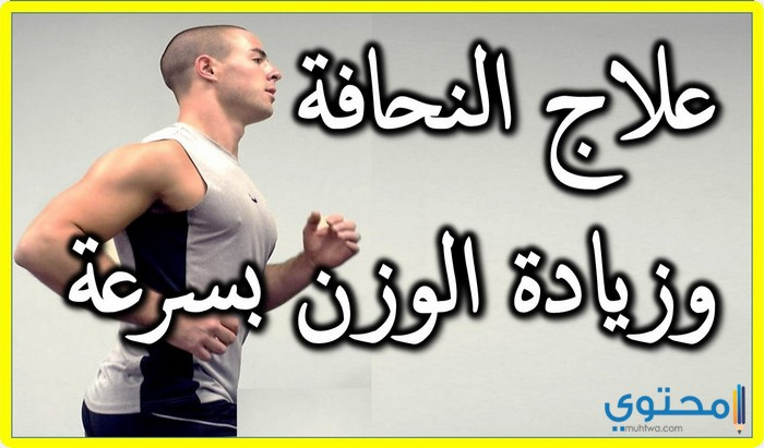 زيادة الوزن وعلاج النحافة