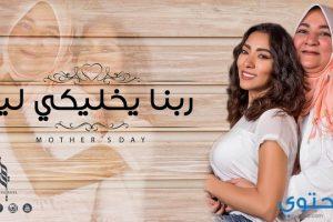 كلمات اغنية ربنا يخليكى ليا زيزي عادل 2018