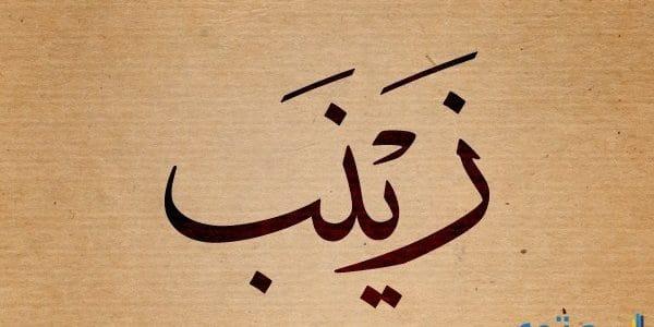 معنى اسم زينب وصفات من تحمله