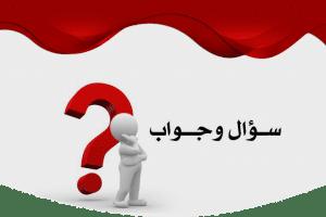اسئلة عن شهر رمضان واجابتها بالكامل