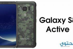 سعر ومواصفات سامسونج جلاكسي S8 Active