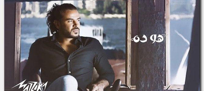 كلمات اغنية هو ده حبيبي سامو زين 2018
