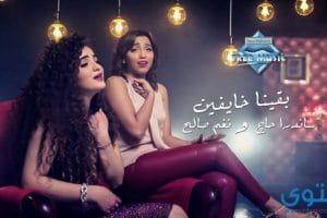 كلمات أغنية بقينا خايفين ساندرا حاج ونغم صالح 2017