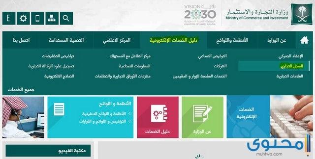 تجديد السجل التجاري السعودية