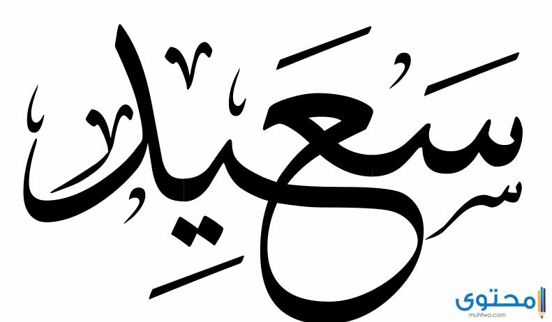 معنى اسم سعيد وصفات من يحمله
