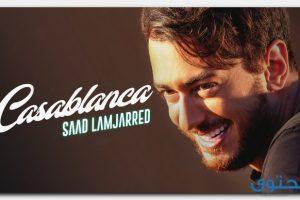 كلمات اغنية كازابلانكا سعد لمجرد 2018