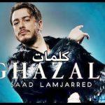 كلمات اغنية غزالي غزالي سعد لمجرد 2018