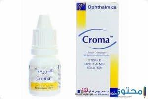 كروما Croma لعلاج حساسية والتهاب الملتحمة
