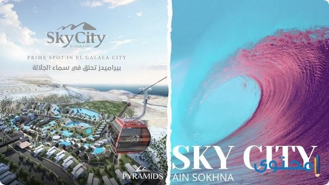 أسعار سكاي سيتي الجلالة 2022 Sky City El Galala 1