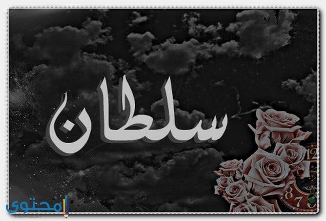 معنى اسم سلطان وصفات من يحمله موقع محتوى