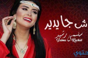 كلمات اغنية اش جا يدير سلمى رشيد 2018