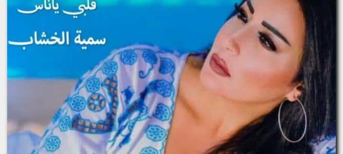 كلمات اغنية قلبي يا ناس سمية الخشاب 2018