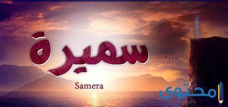 معنى اسم سميرة