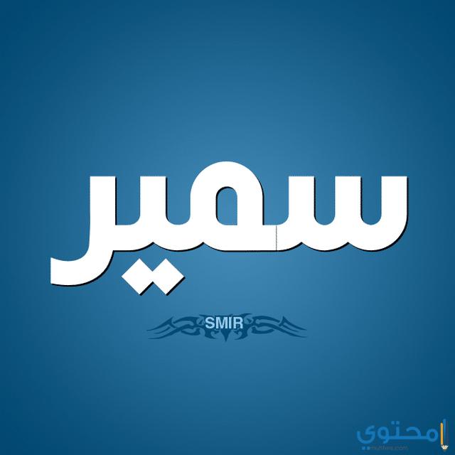 معنى اسم سمير وصفاتة الشخصية Samir موقع محتوى