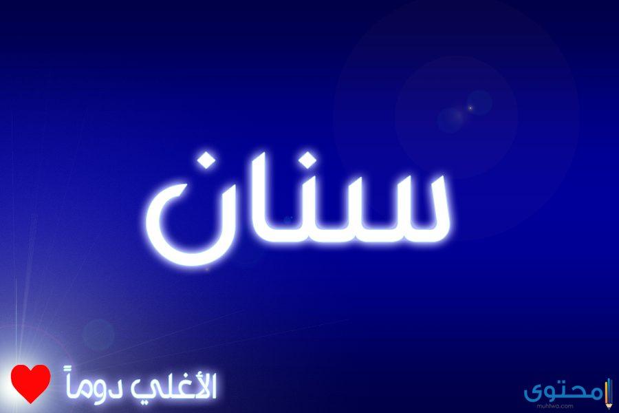 معنى اسم سنان
