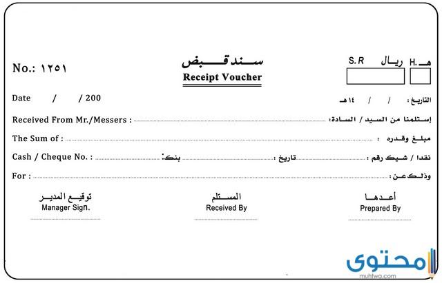 نموذج سند لأمر في السعودية وورد للطباعة 2020 موقع محتوى