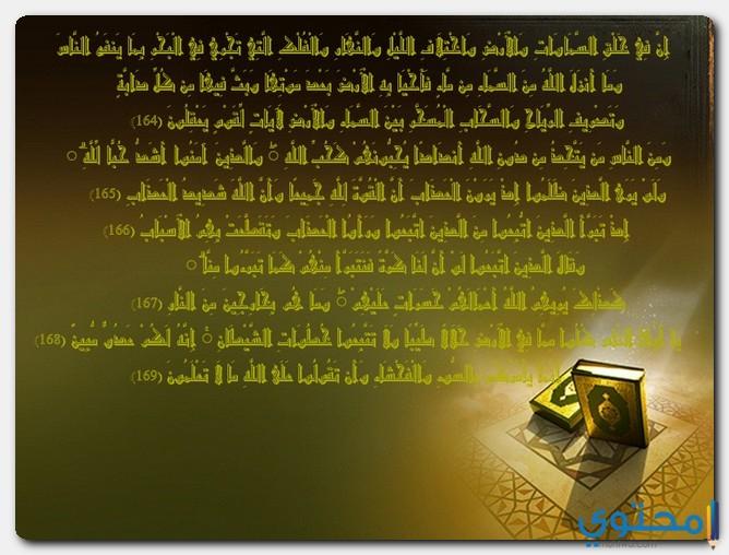 أطول سورة في القرآن