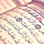 اهمية تلاوة سورة مريم والدروس المستفادة منها