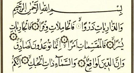 الدروس والعبر التي يتعلمها المسلم من تلاوة سورة الذاريات
