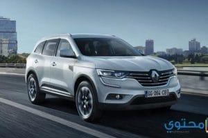 أسعار ومواصفات سيارة رينو كوليوس Renault Koleos