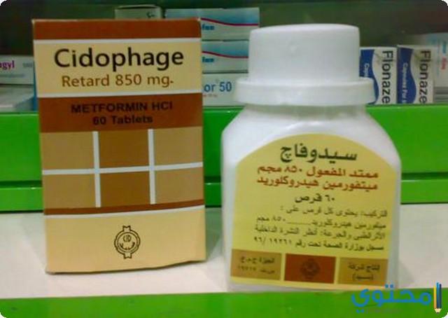 ما هي الجرعة المحددة دواء سيدوفاج