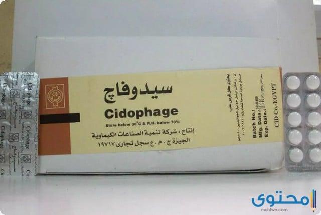 الآثار الجانبية لدواء سيدوفاج