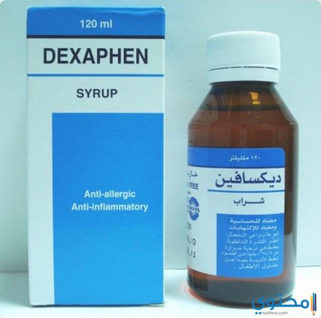 دواعي استعمال شراب ديكسافين Dexaphen لعلاج الحساسية موقع محتوى