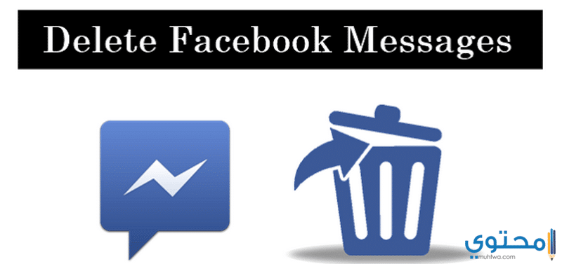 حذف رسائل الفيس بوك نهائي