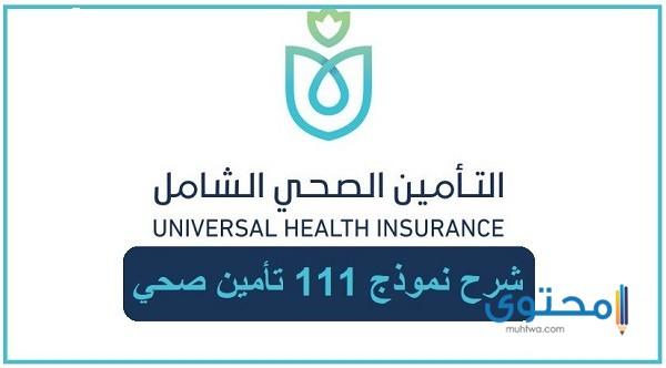 شرح نموذج 111 تأمين صحي