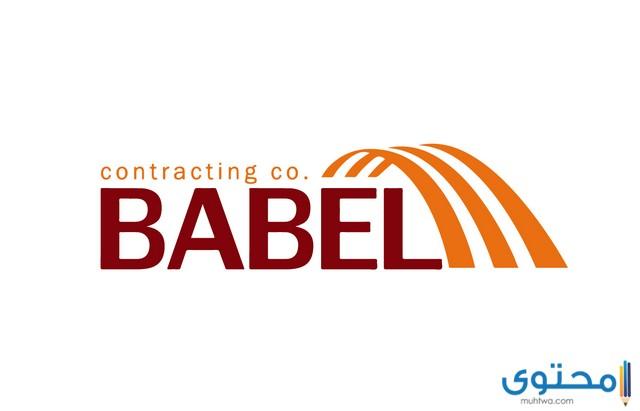 شركة بابل للبرمجيات