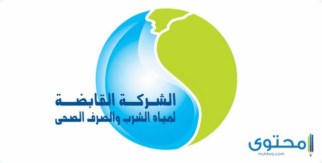 رقم طوارئ شركة المياة في مصر 2020 - موقع محتوى