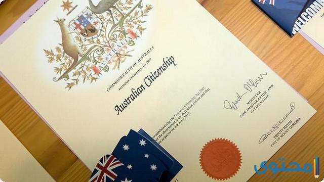 شروط الحصول على الجنسية الأسترالية