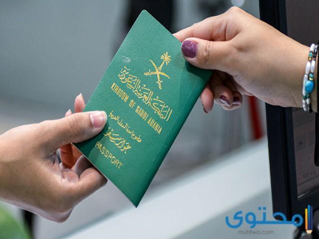 شروط الحصول على الجنسية السعودية موقع محتوى