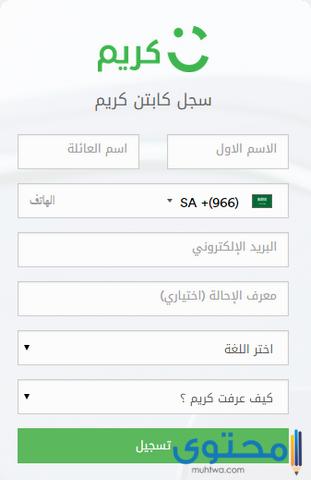 شروط العمل في كريم السعودية